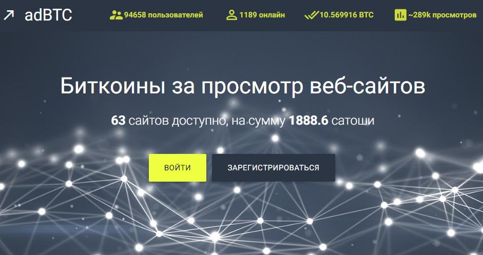 Проект adbtc.top