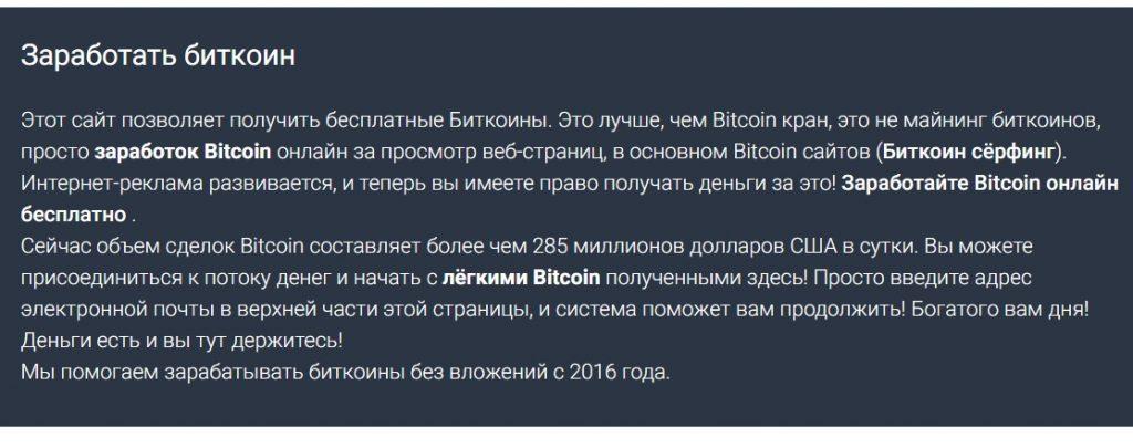 AdBTC.top описание сервиса