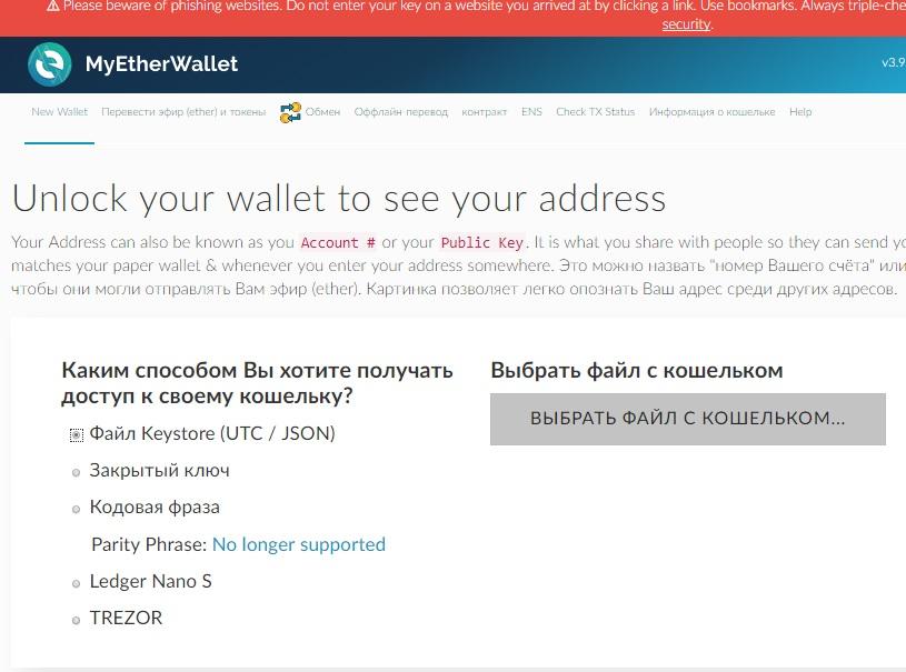 MyEtherWallet кошелек: как создать, отзывы, как пользоваться