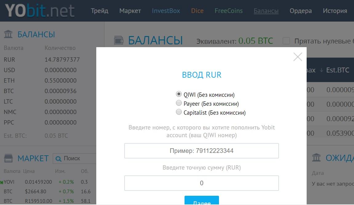 Где купить биткоины за рубли дешево и без комиссии