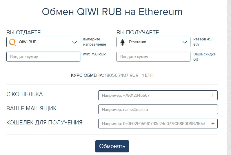 Как и где купить эфириум за рубли максимально выгодно