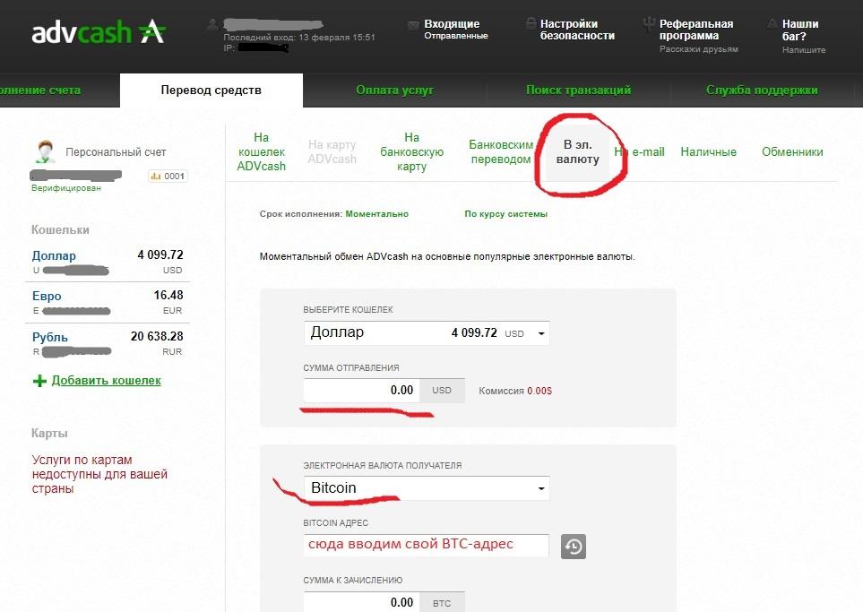 Где и как купить криптовалюту за рубли и другие фиаты новичку (и не только)